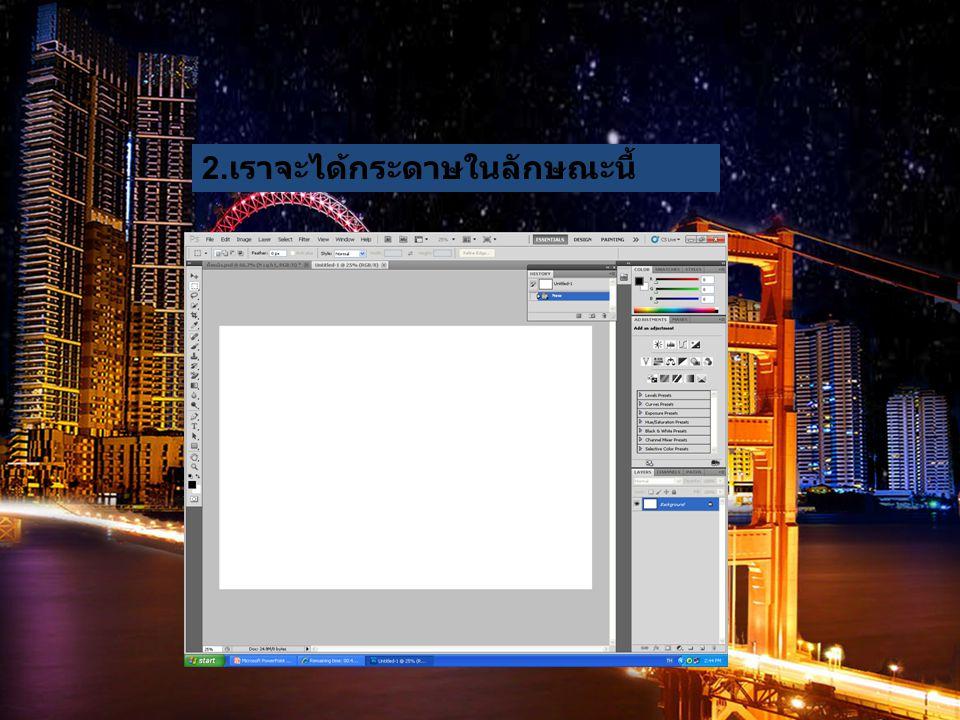 1. สร้างเอกสารใหม่ โดยตั้งค่า หน้ากระดาษ ดังรูป