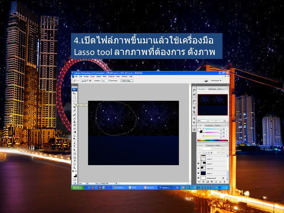 3. เปิดไฟล์ภาพขึ้นมา โดยมาที่คำสั่ง file>open