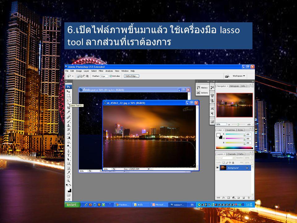 5. เปิดไฟล์ภาพขึ้นมาโดยมาที่คำสั่ง file>open แล้วเลือกภาพที่ต้องการ