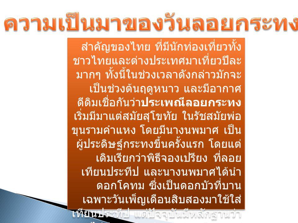 สำคัญของไทย ที่มีนักท่องเที่ยวทั้ง ชาวไทยและต่างประเทศมาเที่ยวปีละ มากๆ ทั้งนี้ในช่วงเวลาดังกล่าวมักจะ เป็นช่วงต้นฤดูหนาว และมีอากาศ ดีดิมเชื่อกันว่าป