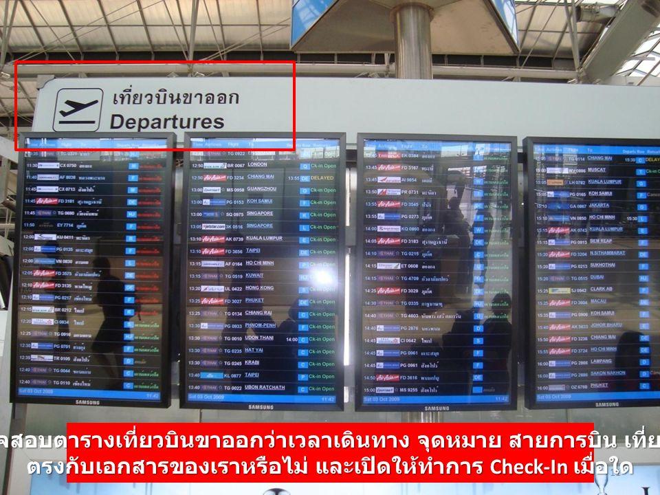 11 ตรวจสอบตารางเที่ยวบินขาออกว่าเวลาเดินทาง จุดหมาย สายการบิน เที่ยวบิน ตรงกับเอกสารของเราหรือไม่ และเปิดให้ทำการ Check-In เมื่อใด