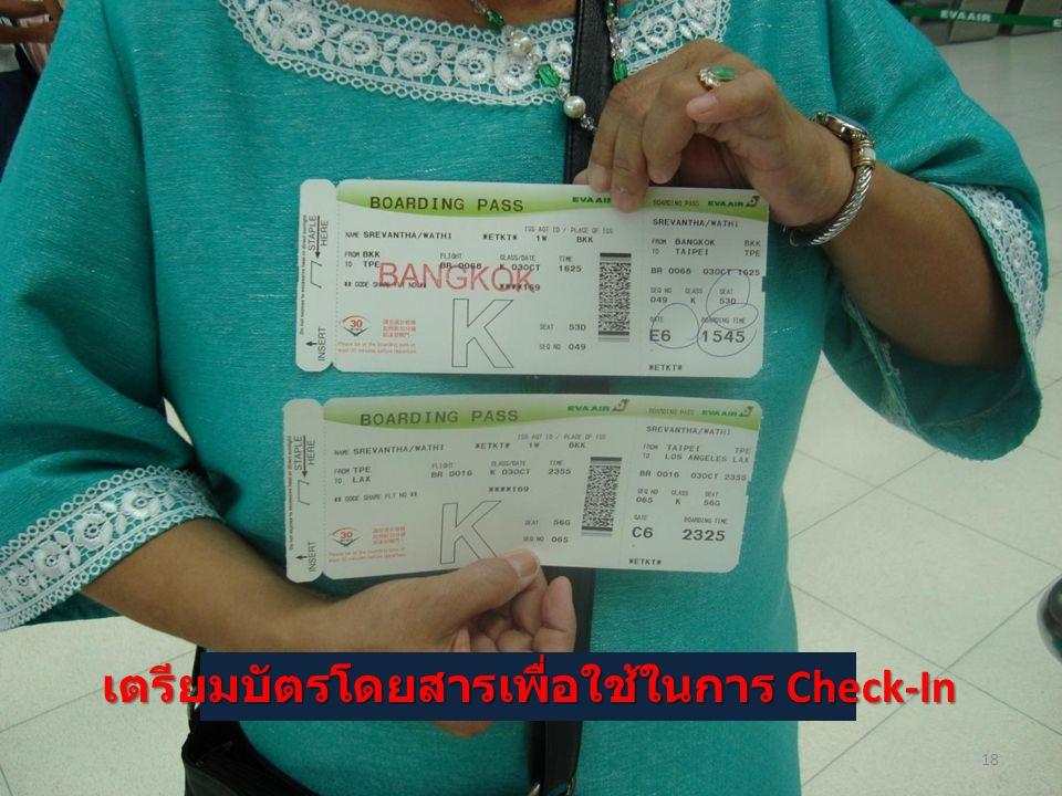 18 เตรียมบัตรโดยสารเพื่อใช้ในการ Check-In
