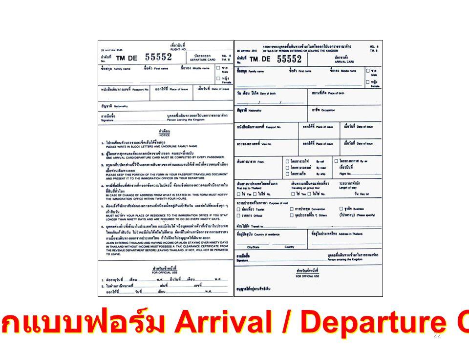 22 กรอกแบบฟอร์ม Arrival / Departure Card