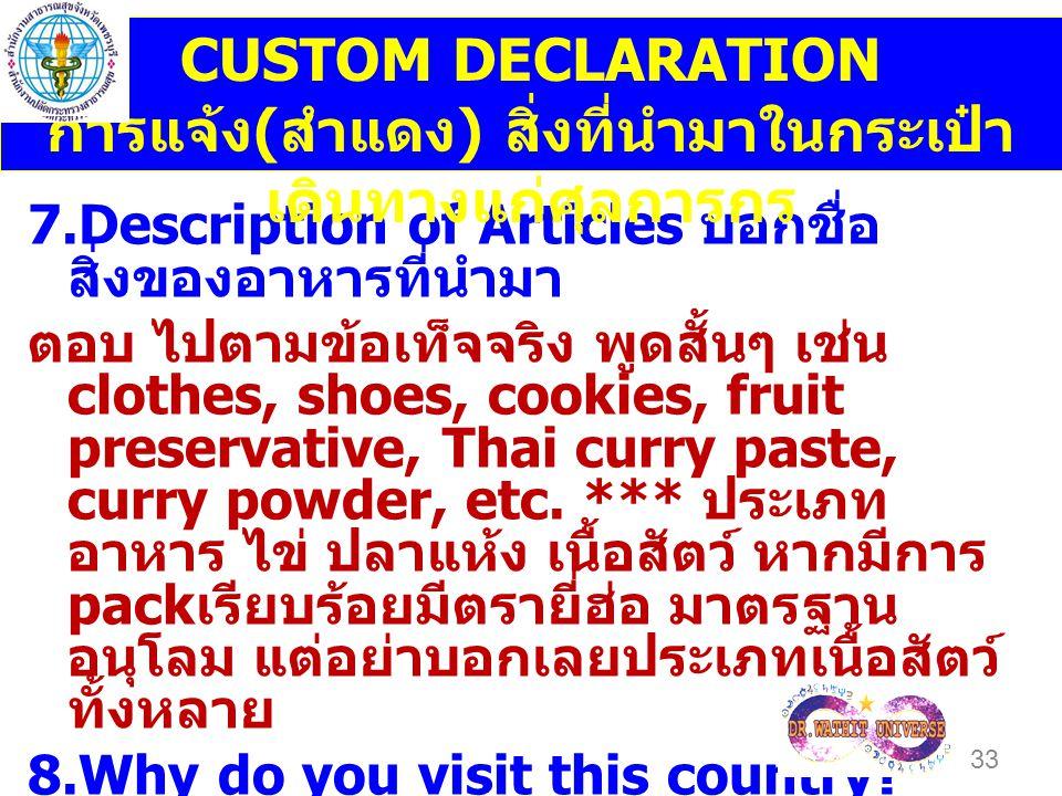 7.Description of Articles บอกชื่อ สิ่งของอาหารที่นำมา ตอบ ไปตามข้อเท็จจริง พูดสั้นๆ เช่น clothes, shoes, cookies, fruit preservative, Thai curry paste