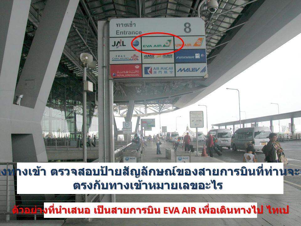 5 เมื่อมาถึงทางเข้า ตรวจสอบป้ายสัญลักษณ์ของสายการบินที่ท่านจะเดินทาง ตรงกับทางเข้าหมายเลขอะไร ตัวอย่างที่นำเสนอ เป็นสายการบิน EVA AIR เพื่อเดินทางไป ไ