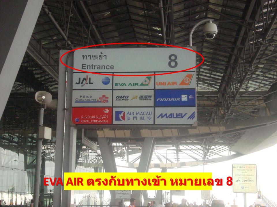6 EVA AIR ตรงกับทางเข้า หมายเลข 8
