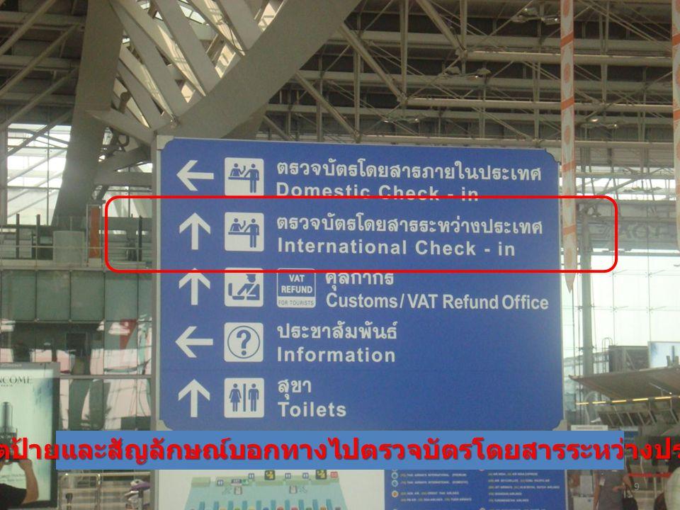 9 สังเกตป้ายและสัญลักษณ์บอกทางไปตรวจบัตรโดยสารระหว่างประเทศ