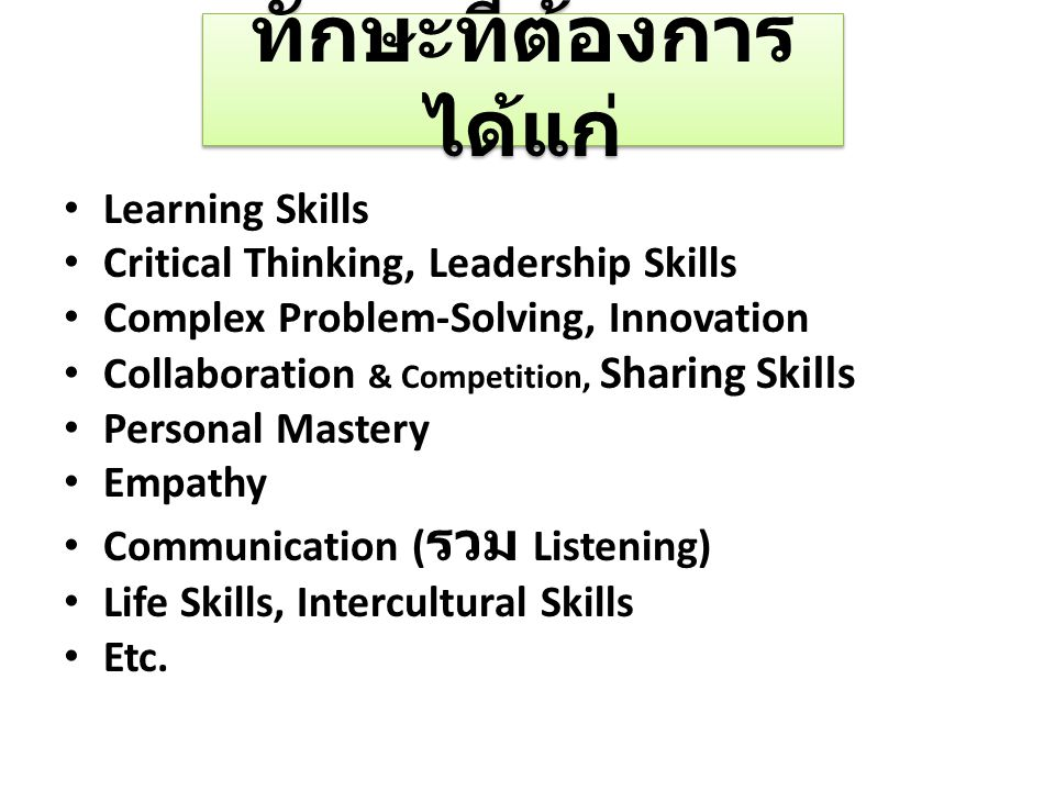ทักษะที่ต้องการ ได้แก่ Learning Skills Critical Thinking, Leadership Skills Complex Problem-Solving, Innovation Collaboration & Competition, Sharing S