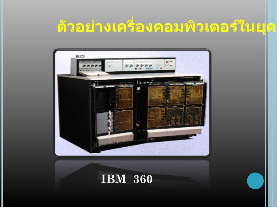 IBM 360 ตัวอย่างเครื่องคอมพิวเตอร์ในยุคที่ 3