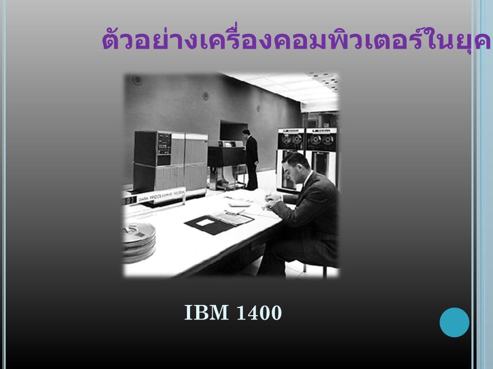IBM 1400 ตัวอย่างเครื่องคอมพิวเตอร์ในยุคที่ 3