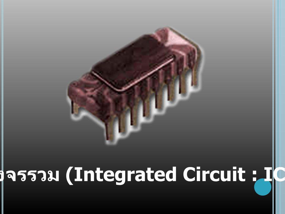 วงจรรวม (Integrated Circuit : IC)