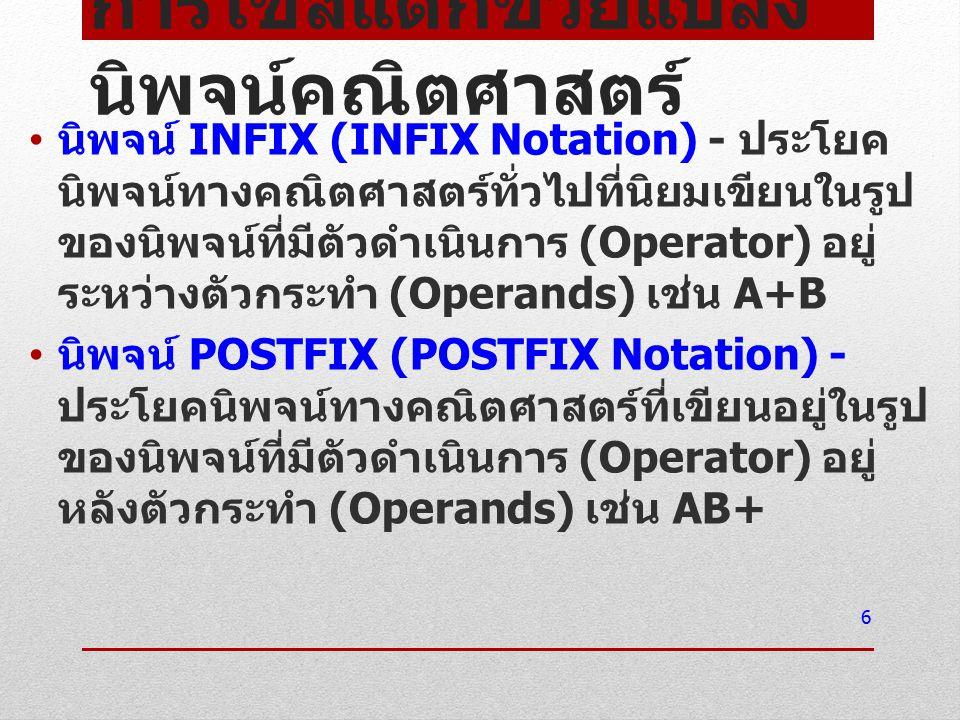 การใช้สแตกช่วยแปลง นิพจน์คณิตศาสตร์ นิพจน์ INFIX (INFIX Notation) - ประโยค นิพจน์ทางคณิตศาสตร์ทั่วไปที่นิยมเขียนในรูป ของนิพจน์ที่มีตัวดำเนินการ (Oper