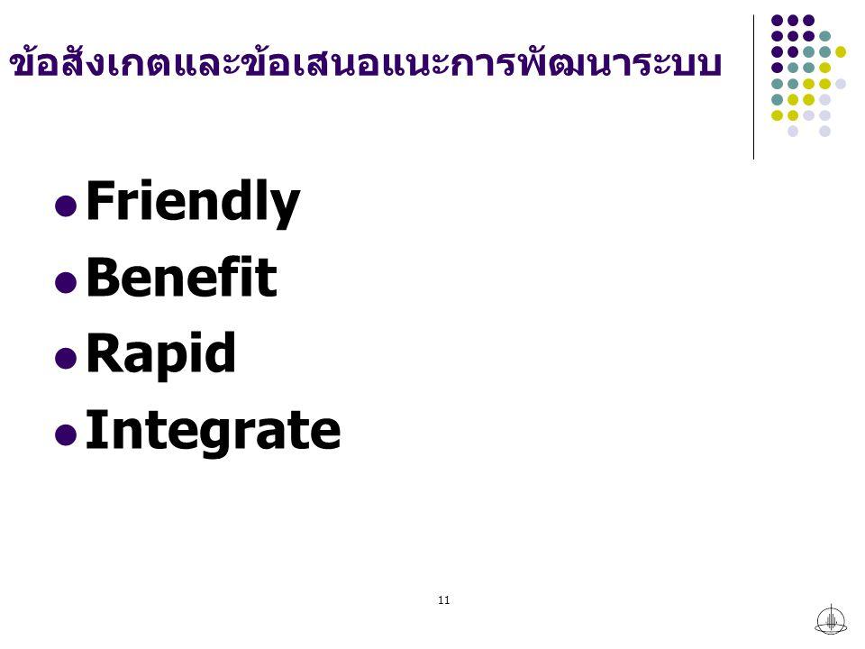 ข้อสังเกตและข้อเสนอแนะการพัฒนาระบบ Friendly Benefit Rapid Integrate 11