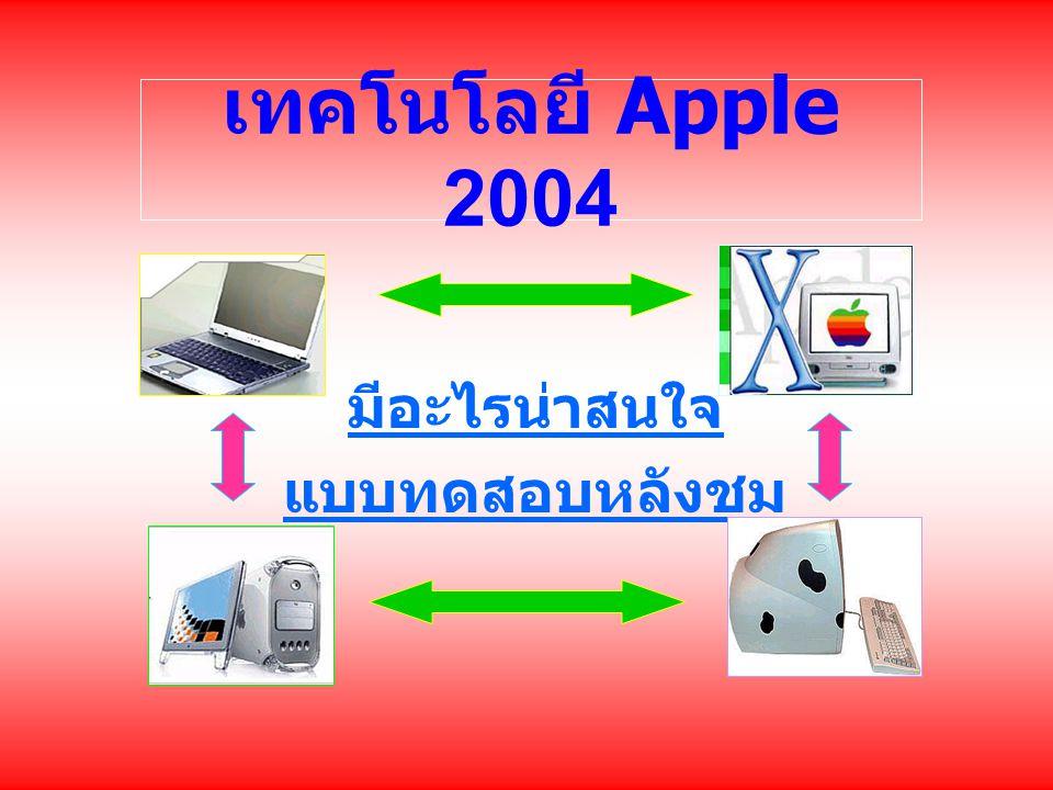 เทคโนโลยี Apple 2004 มีอะไรน่าสนใจ แบบทดสอบหลังชม