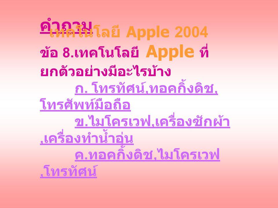 คำถาม ข้อ 8. เทคโนโลยี Apple ที่ ยกตัวอย่างมีอะไรบ้าง ก.