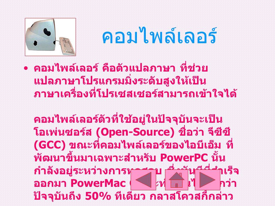 คอมไพล์เลอร์ คอมไพล์เลอร์ คือตัวแปลภาษา ที่ช่วย แปลภาษาโปรแกรมมิ่งระดับสูงให้เป็น ภาษาเครื่องที่โปรเซสเซอร์สามารถเข้าใจได้ คอมไพล์เลอร์ตัวที่ใช้อยู่ในปัจจุบันจะเป็น โอเพ่นซอร์ส (Open-Source) ชื่อว่า จีซีซี (GCC) ขณะที่คอมไพล์เลอร์ของไอบีเอ็ม ที่ พัฒนาขึ้นมาเฉพาะสำหรับ PowerPC นั้น กำลังอยู่ระหว่างการทดสอบ ซึ่งทันทีที่สำเร็จ ออกมา PowerMac G5 จะทำงานได้เร็วกว่า ปัจจุบันถึง 50% ทีเดียว กลาสโควสกี้กล่าว