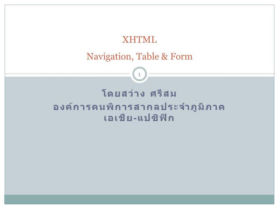 โดยสว่าง ศรีสม องค์การคนพิการสากลประจำภูมิภาค เอเชีย - แปซิฟิก XHTML Navigation, Table & Form 1