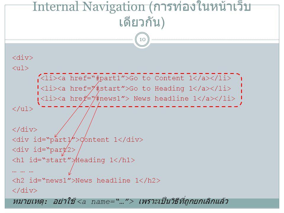 Internal Navigation ( การท่องในหน้าเว็บ เดียวกัน ) 10 Go to Content 1 Go to Heading 1 News headline 1 Content 1 Heading 1 … … … News headline 1 หมายเหตุ : อย่าใช้ เพราะเป็นวิธีที่ถูกยกเลิกแล้ว
