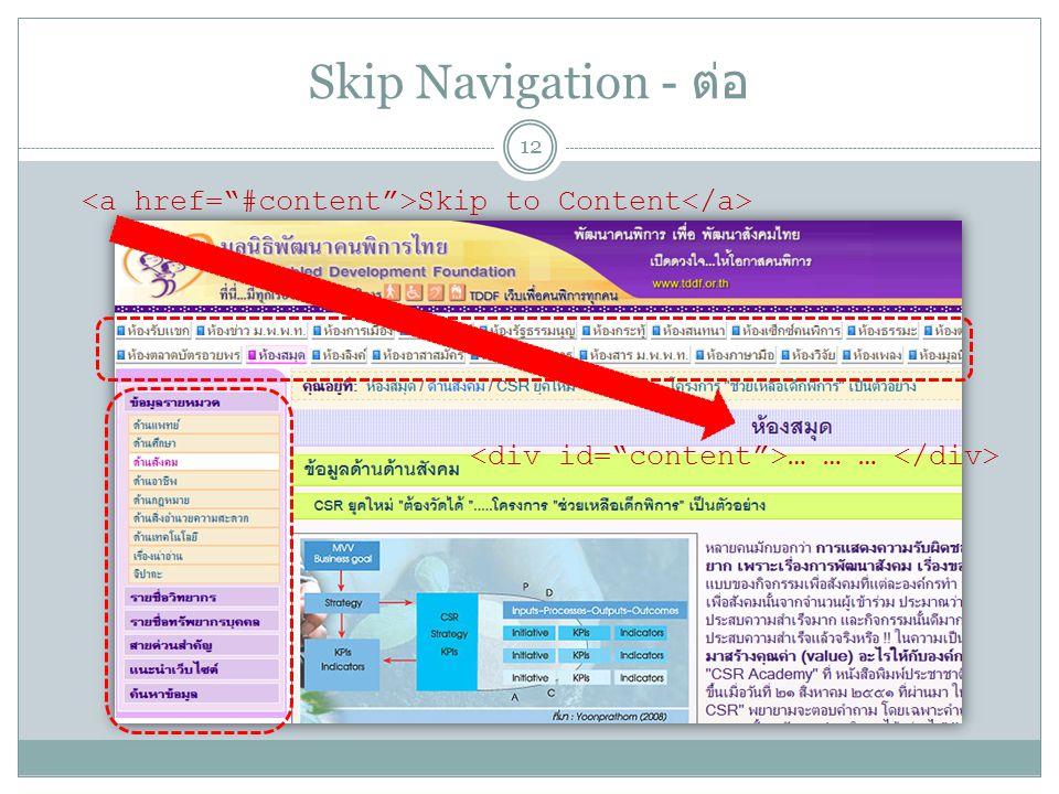 Skip Navigation - ต่อ 12 Skip to Content … … …