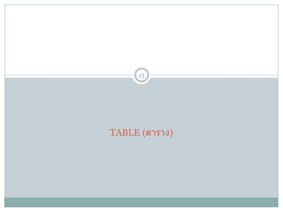 TABLE ( ตาราง ) 15