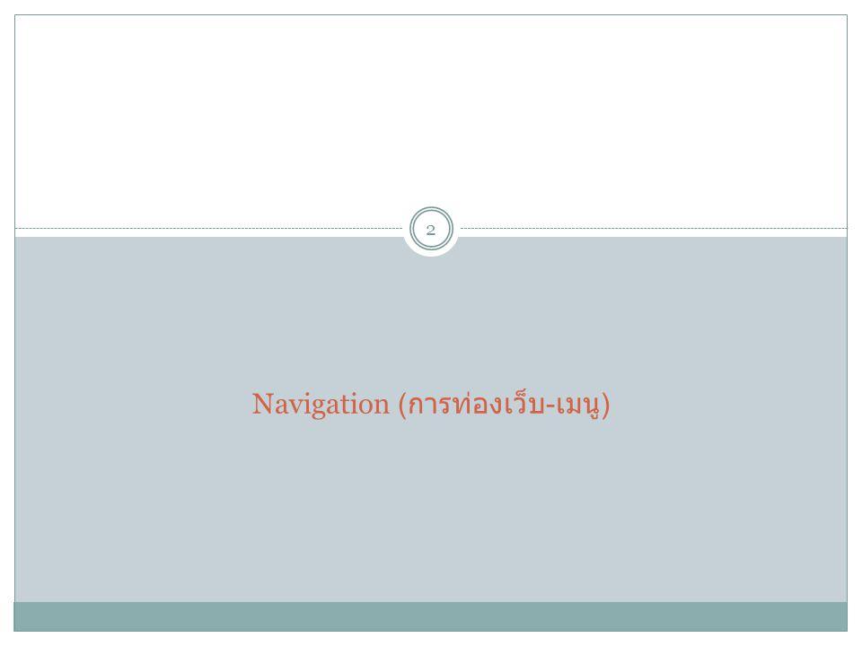 Navigation ( การท่องเว็บ - เมนู ) 2