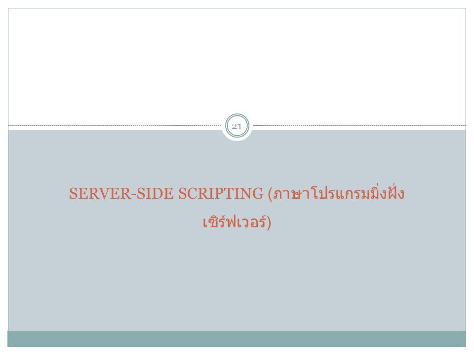 SERVER-SIDE SCRIPTING ( ภาษาโปรแกรมมิ่งฝั่ง เซิร์ฟเวอร์ ) 21