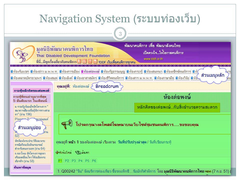 Navigation System ( ระบบท่องเว็บ ) 3