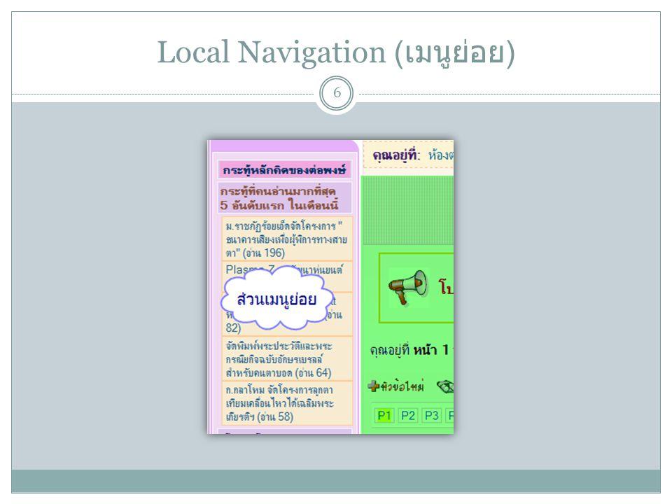 Local Navigation ( เมนูย่อย ) 6