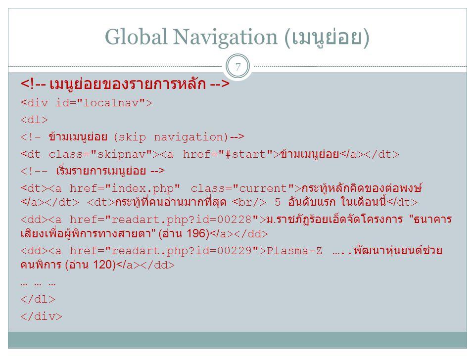 Global Navigation ( เมนูย่อย ) 7 ข้ามเมนูย่อย กระทู้หลักคิดของต่อพงษ์ กระทู้ที่คนอ่านมากที่สุด 5 อันดับแรก ในเดือนนี้ ม.