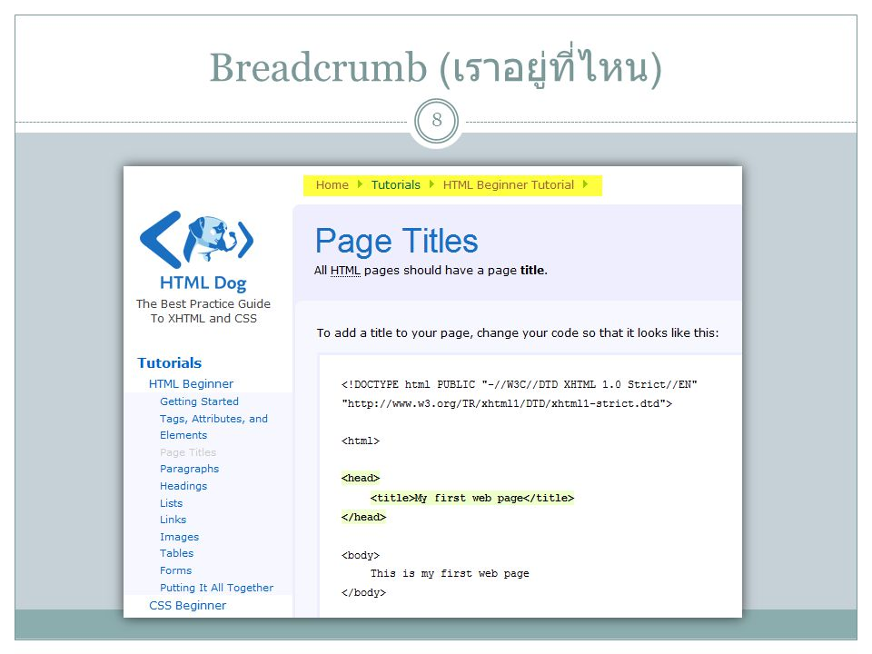 Breadcrumb ( เราอยู่ที่ไหน ) 8