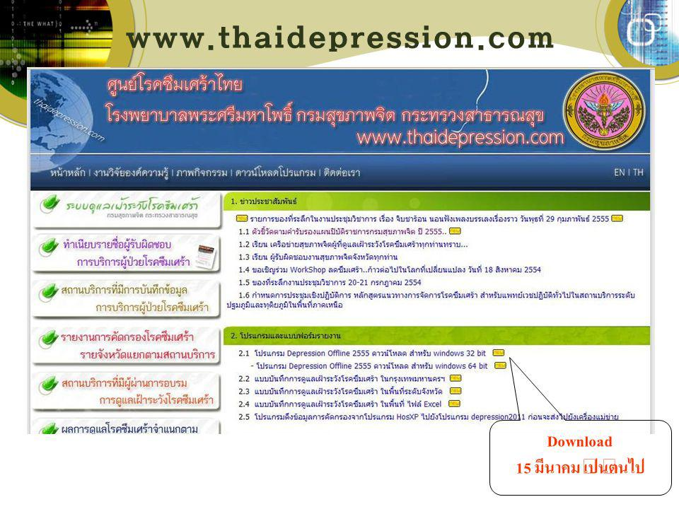 www.thaidepression.com Download 15 มีนาคม เป็นต้นไป