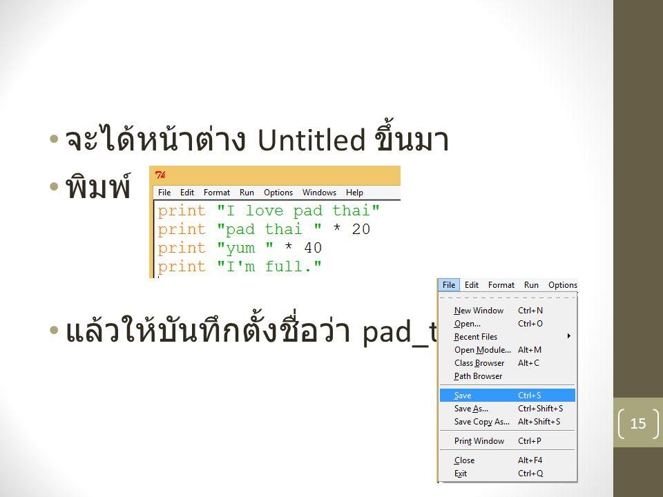 จะได้หน้าต่าง Untitled ขึ้นมา พิมพ์ แล้วให้บันทึกตั้งชื่อว่า pad_thai.py 15