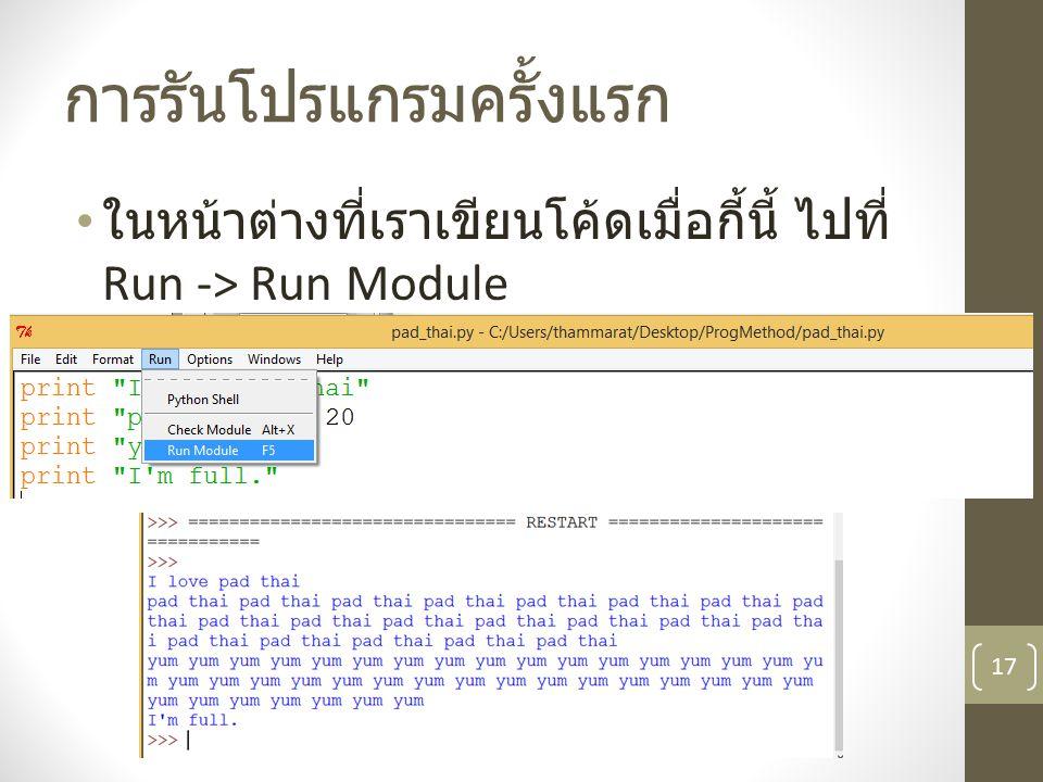 การรันโปรแกรมครั้งแรก ในหน้าต่างที่เราเขียนโค้ดเมื่อกี้นี้ ไปที่ Run -> Run Module 17