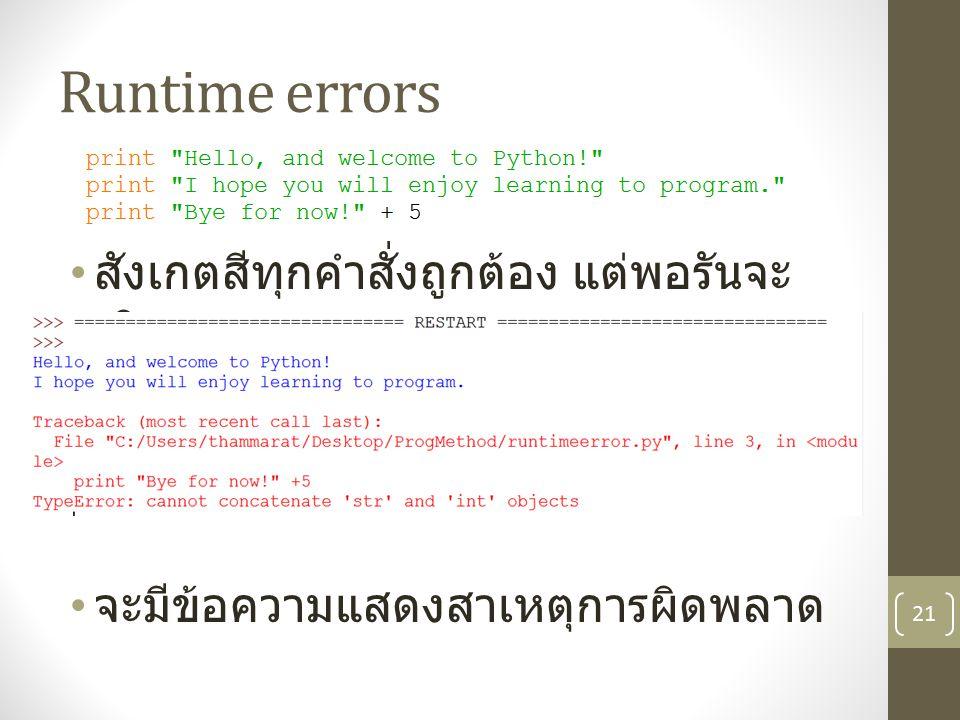 Runtime errors สังเกตสีทุกคำสั่งถูกต้อง แต่พอรันจะ เกิด จะมีข้อความแสดงสาเหตุการผิดพลาด 21