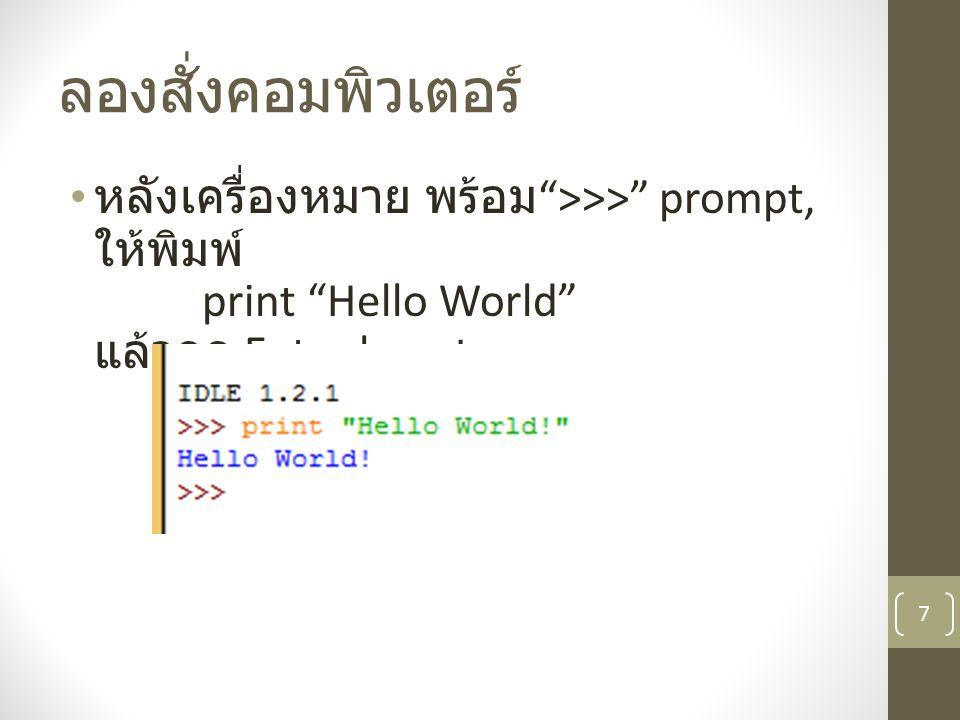 """ลองสั่งคอมพิวเตอร์ หลังเครื่องหมาย พร้อม """">>>"""" prompt, ให้พิมพ์ print """"Hello World"""" แล้วกด Enter key. + 7"""