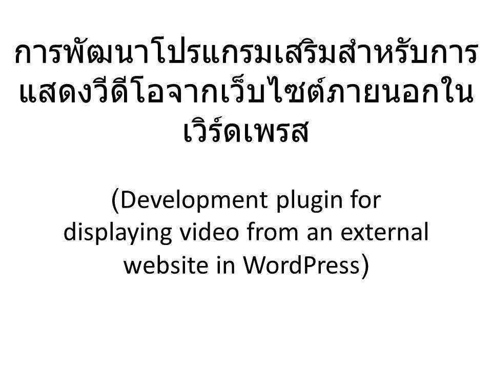 การพัฒนาโปรแกรมเสริมสำหรับการ แสดงวีดีโอจากเว็บไซต์ภายนอกใน เวิร์ดเพรส (Development plugin for displaying video from an external website in WordPress)