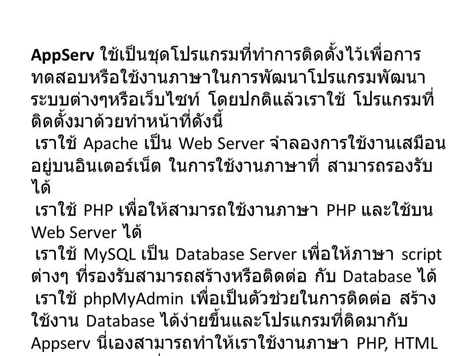 ปัญหาที่พบในระบบ 5.1 โมดูลมีข้อจำกัดในการใช้งาน 5.2 โมดูลมี 5.3 โปรแกรมไม่ค่อยมีการประชาสัมพันธ์ วัตถุประสงค์ของการศึกษา 6.1 เพื่อศึกษาการแสดงวีดีโอจากเว็บไซต์ ภายนอกในเวิร์ดเพรส 6.2 เพื่อพัฒนาและปรับปรุงการแสดงผลวีดีโอ จากเว็บไซต์ภายนอก