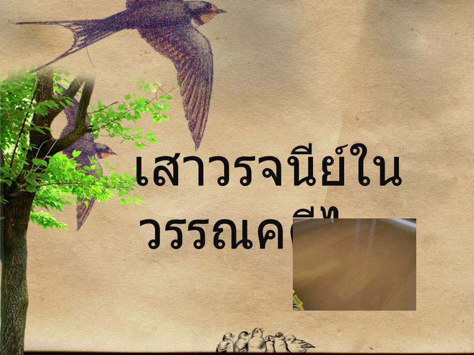 เสาวรจนีย์ใน วรรณคดีไทย