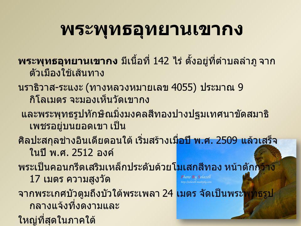 พระพุทธอุทยานเขากง พระพุทธอุทยานเขากง มีเนื้อที่ 142 ไร่ ตั้งอยู่ที่ตำบลลำภู จาก ตัวเมืองใช้เส้นทาง นราธิวาส - ระแงะ ( ทางหลวงหมายเลข 4055) ประมาณ 9 ก