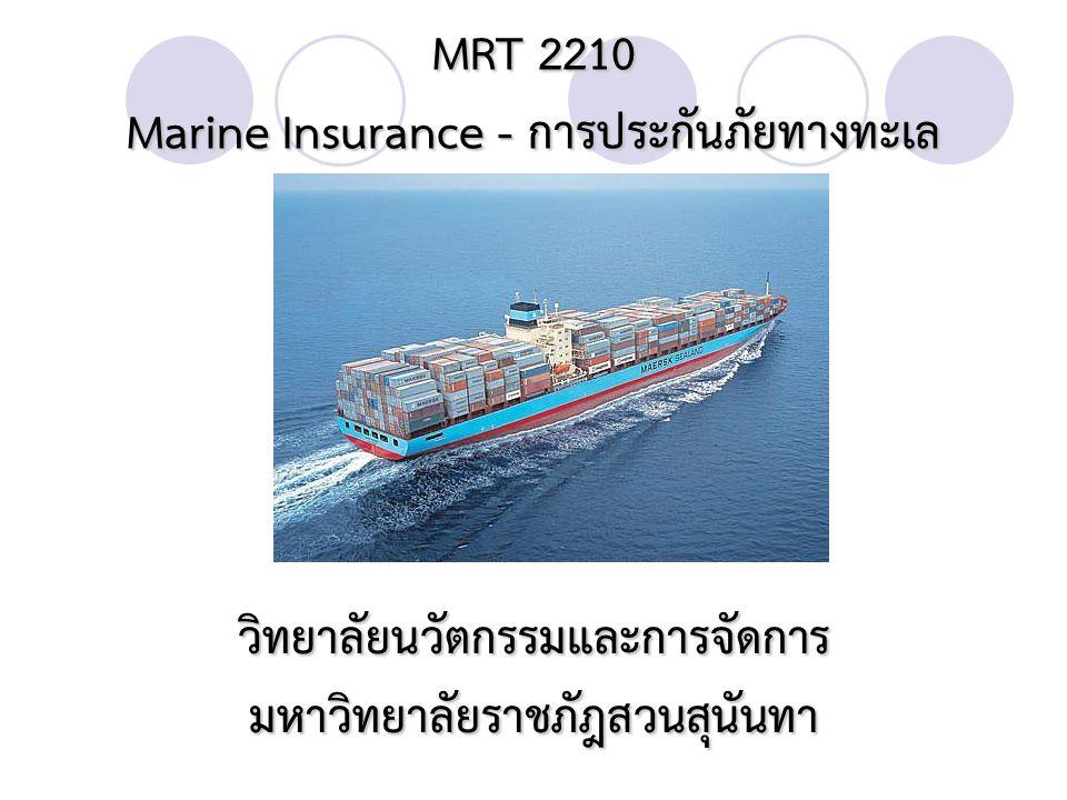 MRT 2210 Marine Insurance - การประกันภัยทางทะเล วิทยาลัยนวัตกรรมและการจัดการมหาวิทยาลัยราชภัฎสวนสุนันทา