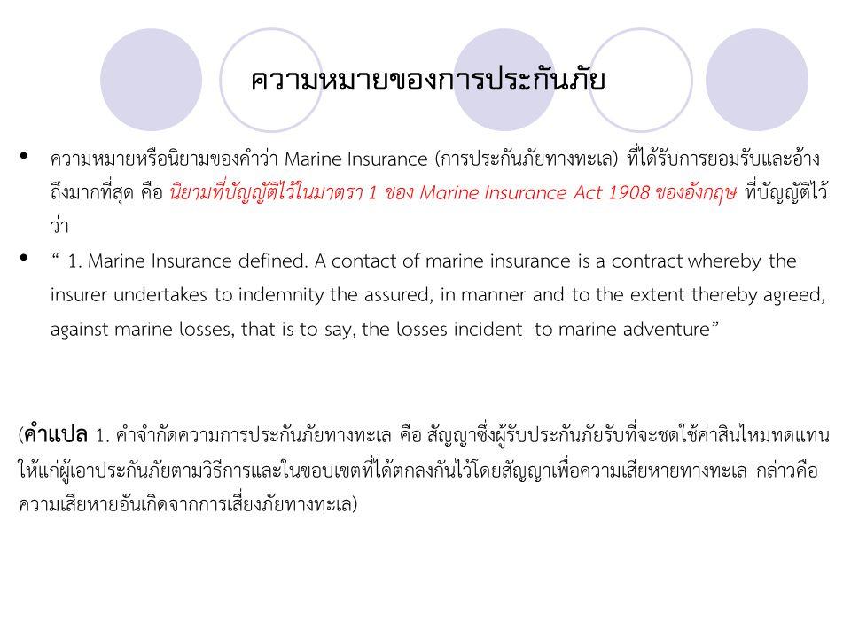 ความหมายของการประกันภัย ความหมายหรือนิยามของคำว่า Marine Insurance (การประกันภัยทางทะเล) ที่ได้รับการยอมรับและอ้าง ถึงมากที่สุด คือ นิยามที่บัญญัติไว้