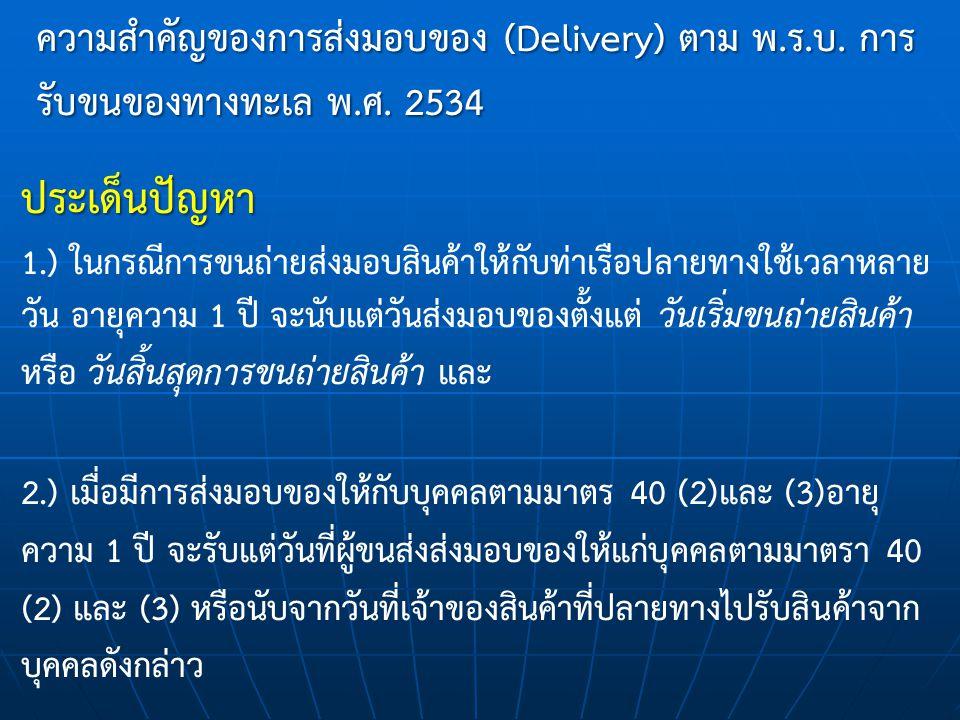 ความสำคัญของการส่งมอบของ (Delivery) ตาม พ.ร.บ. การ รับขนของทางทะเล พ.ศ. 2534 ประเด็นปัญหา 1.) ในกรณีการขนถ่ายส่งมอบสินค้าให้กับท่าเรือปลายทางใช้เวลาหล