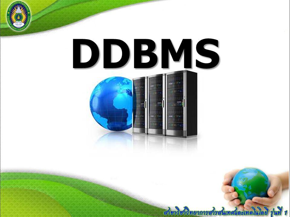 ความหมายของ DDBMS DBMS ย่อมาจาก Database Management System DB คือ Database หมายถึง ฐานข้อมูล M คือ Management หมายถึง การจัดการ S คือ System หมายถึง ระบบ DBMS คือ ระบบการจัดการฐานข้อมูล หรือซอฟต์แวร์ที่ดูแลจัดการ เกี่ยวกับฐานข้อมูล โดยอำนวยความสะดวกให้แก่ผู้ใช้ทั้งในด้านการสร้าง การปรับปรุงแก้ไข การเข้าถึงข้อมูล และการจัดการเกี่ยวกับระบบแฟ้มข้อมูลทาง กายภาพ ภายในฐานข้อมูลซึ่งต่างไปจากระบบแฟ้มข้อมูลคือ หน้าที่เหล่านี้ จะเป็นของโปรแกรมเมอร์ ในการติดต่อฐานข้อมูลไม่ว่าจะด้วยการใช้คำสั่ง ในกลุ่ม DML หรือ DDL หรือ จะด้วยโปรแกรมต่างๆ ทุกคำสั่งที่ใช้กระทำ กับฐานข้อมูลจะถูกโปรแกรม DBMS นำมาแปล (Compile) เป็นการกระทำ ต่างๆภายใต้คำสั่งนั้นๆ เพื่อนำไปกระทำกับตัวข้อมูลใน ฐานข้อมูลต่อไป