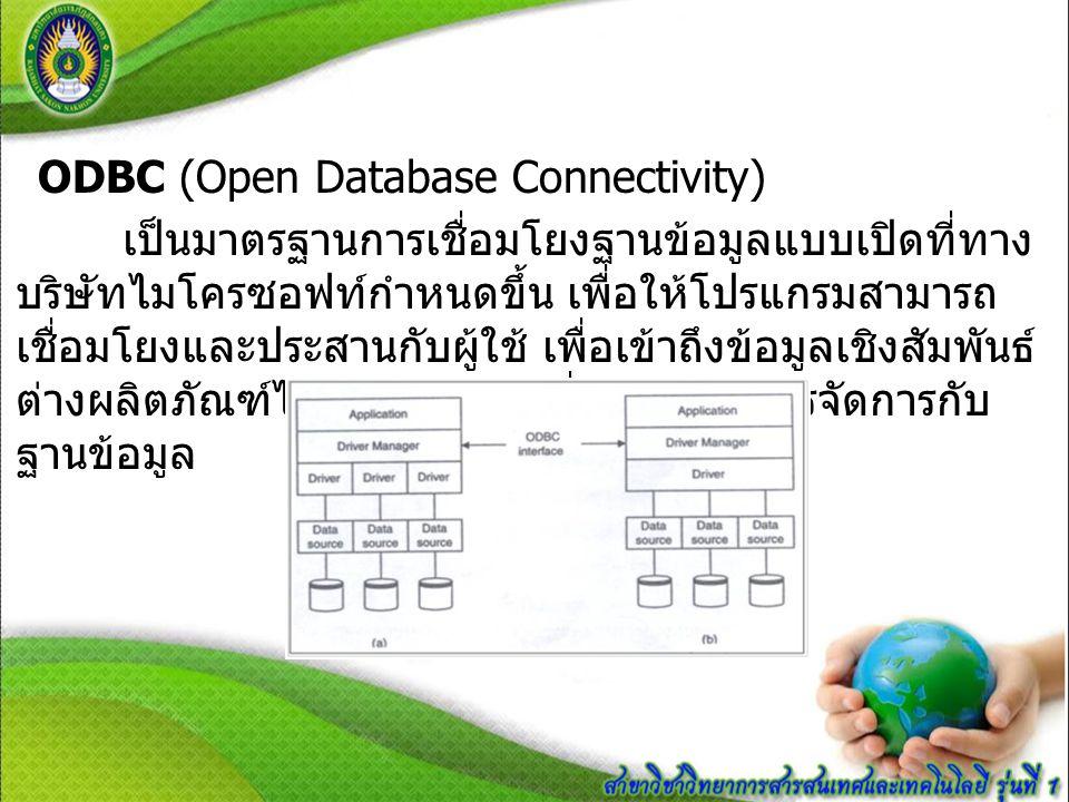 ODBC (Open Database Connectivity) เป็นมาตรฐานการเชื่อมโยงฐานข้อมูลแบบเปิดที่ทาง บริษัทไมโครซอฟท์กำหนดขึ้น เพื่อให้โปรแกรมสามารถ เชื่อมโยงและประสานกับผ