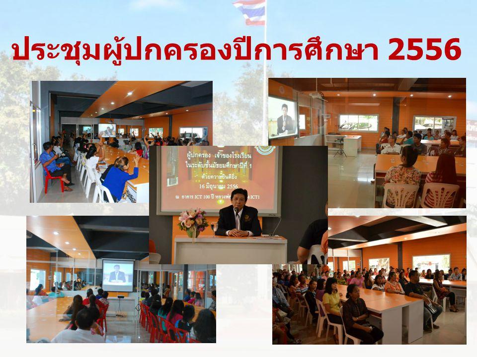 ประชุมผู้ปกครองปีการศึกษา 2556