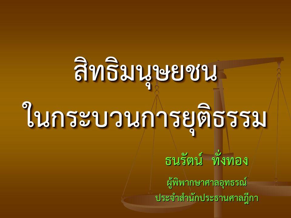 สิทธิมนุษยชน ในกระบวนการยุติธรรม ธนรัตน์ ทั่งทอง ผู้พิพากษาศาลอุทธรณ์ ประจำสำนักประธานศาลฎีกา