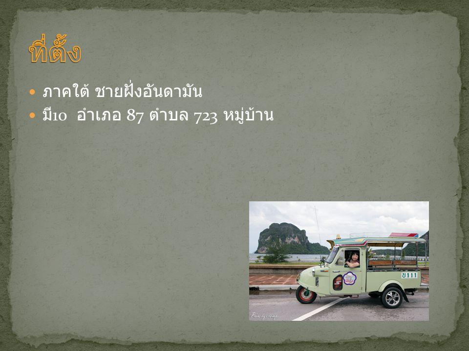 ภาคใต้ ชายฝั่งอันดามัน มี 10 อำเภอ 87 ตำบล 723 หมู่บ้าน