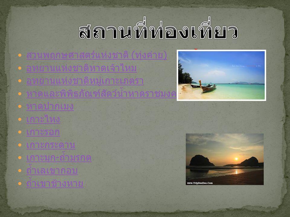 สวนพฤกษศาสตร์แห่งชาติ ( ทุ่งค่าย ) - น้ำตก สวนพฤกษศาสตร์แห่งชาติ ( ทุ่งค่าย ) อุทยานแห่งชาติหาดเจ้าไหม อุทยานแห่งชาติหมู่เกาะเภตรา หาดและพิพิธภัณฑ์สัตว์น้ำหาดราชมงคล หาดปากเมง เกาะไหง เกาะรอก เกาะกระดาน เกาะมุก - ถ้ำมรกต เกาะมุก - ถ้ำมรกต ถ้ำเลเขากอบ ถ้ำเขาช้างหาย