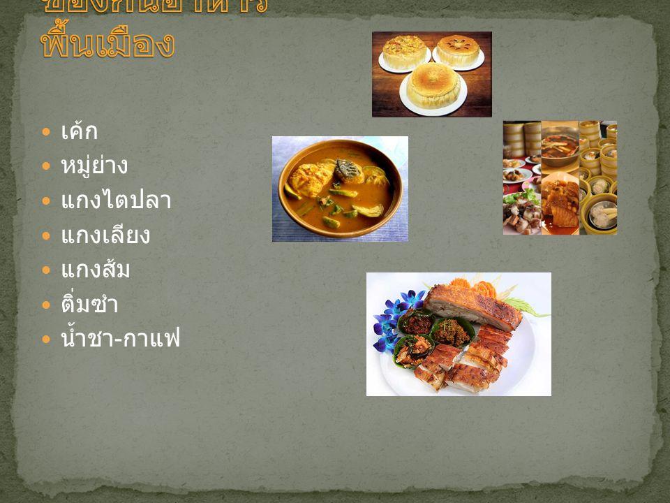 เค้ก หมู่ย่าง แกงไตปลา แกงเลียง แกงส้ม ติ่มซำ น้ำชา - กาแฟ
