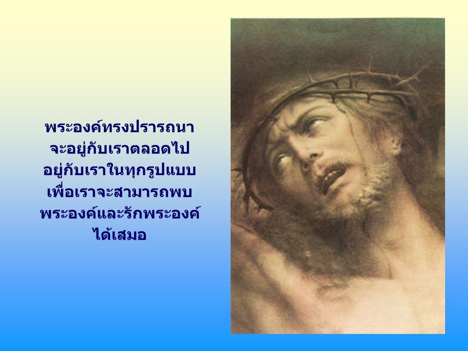 พระองค์ผู้ทรงเป็นต้นธาร แห่งสิ่งมีชีวิตทุกชนิดและ ต้นธารแห่งความปิติยินดีทั้ง มวลเสด็จมาประทับอยู่ ท่ามกลางเรา เพื่ออยู่อย่าง ใกล้ชิดกับเรา พระเยซูเจ้า ตรัสว่า เรามาเพื่อพวกเขา จะได้มีชีวิต และมีอย่าง สมบูรณ์